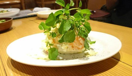 【食レポ@広島】ルイージの「クレソン盛り緑のポテサラ」