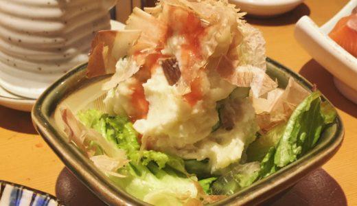 【食レポ@広島】晩酌屋ボンドの「いぶりがっこと梅肉のポテサラ 」