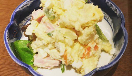 【食レポ@広島】煮込みや みよしの「ポテトサラダ」