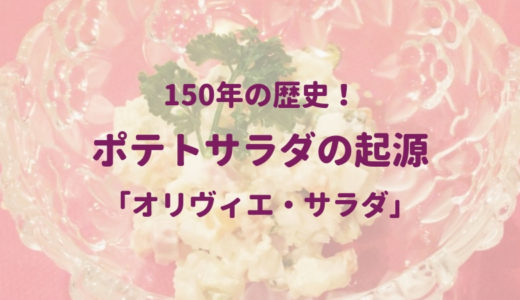 150年の歴史!ポテトサラダの起源はロシアの「オリヴィエ・サラダ」