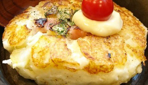 【食レポ@広島】鉄板酒場まめの「鉄板で焼いたポテトサラダ」
