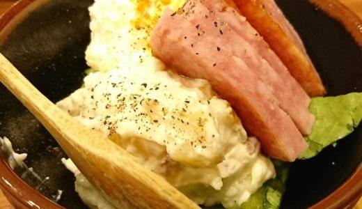 【食レポ@広島】ミライザカの「島原ハムポテトサラダ」