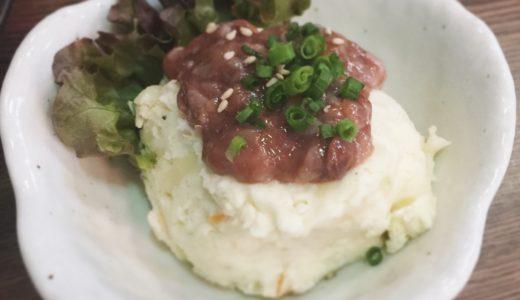 【食レポ@東京】クシヤキ酒場ヤリキの「クリームチーズと酒盗の大人のポテサラ」
