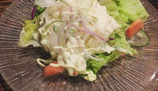 【食レポ@広島】広島酒呑童子の「ポテトサラダ」