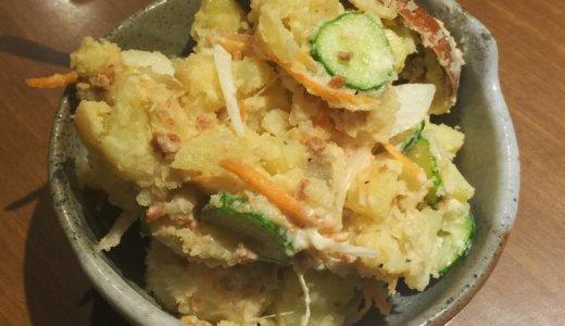 【食レポ@広島】とり鉄の「手作りほっとポテトサラダ(明太マヨソース)」