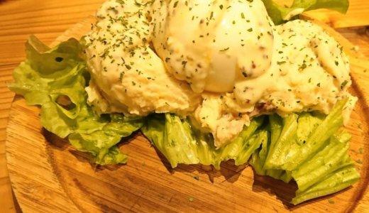 【食レポ@広島】ニューアカマルの「ポテトサラダ半熟玉子のせ」