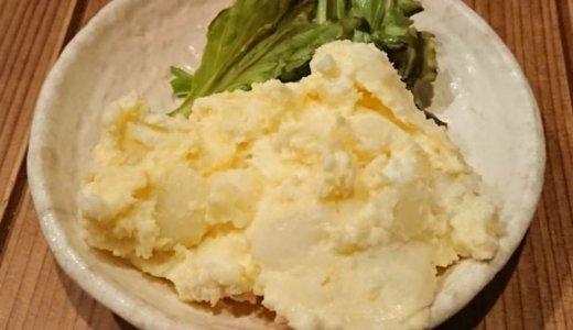 【食レポ@広島】中華酒場 サモハンの「ポテトサラダ」