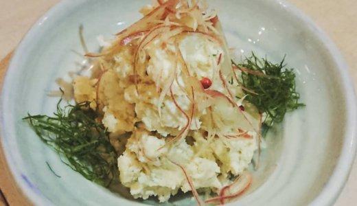 【食レポ@広島】太閤うどん 中町店の「ミョウガとシソの和風ポテトサラダ」