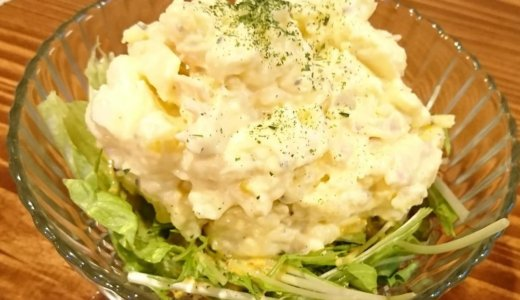 【食レポ@広島】RIDE DINERの「手作りポテトサラダ」