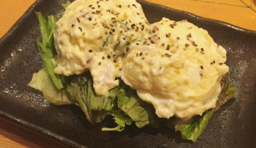 【食レポ@広島】居酒屋一善の「ポテトサラダ」