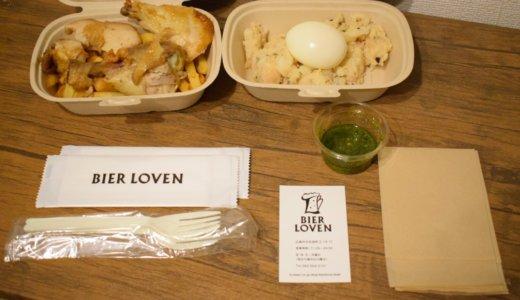 【Wolt広島】BIER LOVENの「ポテトサラダ半熟卵のせ」と「こんがりローストチキン」
