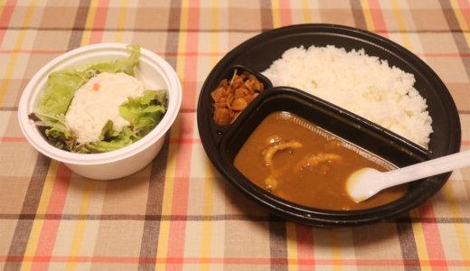 【Uber Eats広島】CoCo壱番屋の「ポテトサラダ」と「シーフードカレー」