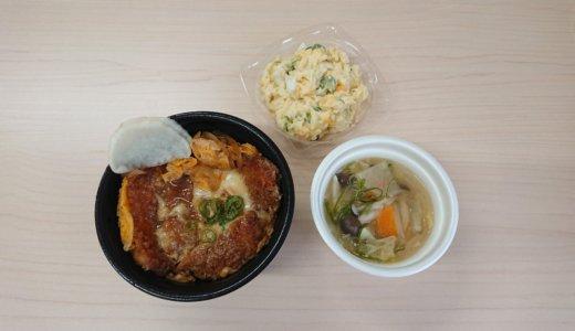 【Wolt広島】カツ丼・親子丼専門店 四代目いろはの「手作りポテトサラダ」と「カツ丼 + 野菜たっぷりのみそ汁セット」