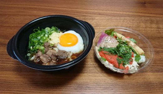 【Uber Eats広島】元祖肉肉うどんの「和風ポテトサラダ」と「肉肉月見うどん」