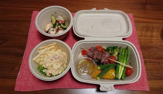 【Wolt広島】炭焼ワイン酒場Santé(サンテ)の「西洋わさびのポテトサラダ」と「豚タン塩」「炭焼き野菜盛り」「タコとトマトのマリネ」