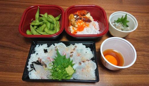 【Uber Eats広島】想喜の「寿司屋の海鮮ポテサラ」と「宇和島風鯛めし丼」「たこわさ」
