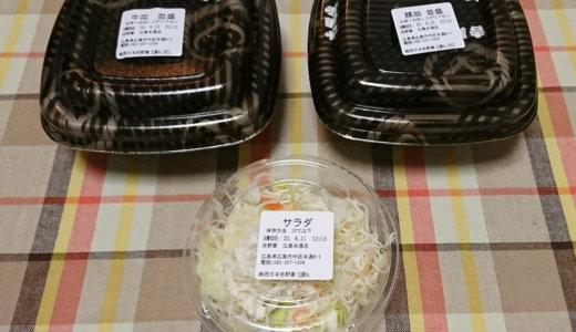 【Uber Eats広島】吉野家の「ポテトサラダ」と「牛皿」「豚皿」