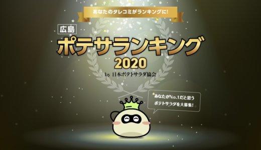 【広島ポテサランキング2020】「広島でポテトサラダが美味しいお店」をネットで聞いてみた。